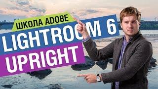 ровняем горизонт и перспективу с помощью инструмента Upright в Lightroom 6/CC I Школа Adobe
