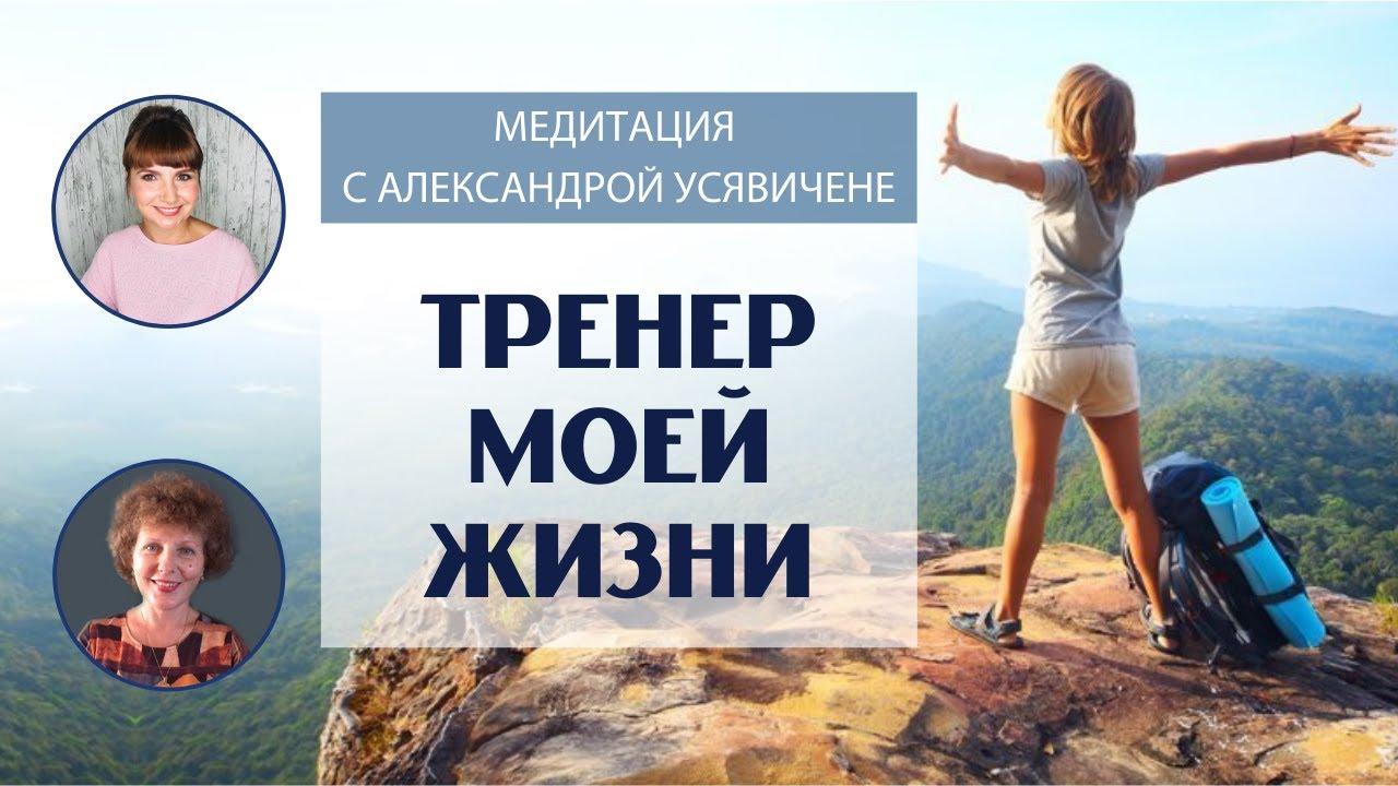 Медитация «Тренер моей жизни» с Александрой Усявичене