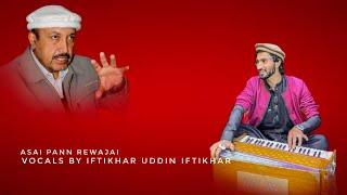 Asai Pann Rewajai   Latest Shina Song 2020   Singer Iftikhar Uddin Iftikhar  