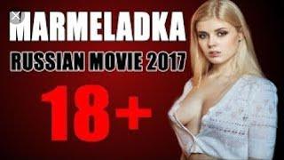 2017 СУПЕР качественный русский фильм  || мармеладка || советуем его посмотреть