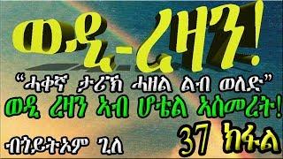 ERIZARA - ወዲ ረዛን Part 37 ብጎይትኦም ጊለ - Wedi Rezan