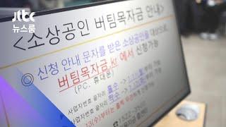 """'버팀목자금' 지원 시작…""""왜 적게 나왔지?"""" 혼선도 / JTBC 뉴스룸"""