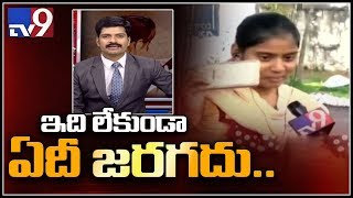 Smart phone is must for a girl these days - Student Hima Bindu - TV9