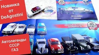 Новая коллекция Автолегенды СССР ГАЗ/ДеАгостини/ГАЗ-13 «Чайка»/Autolegends of USSR GAS