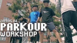 Gwangju Parkour First Workshop/광주 파쿠르 첫 워크샵 2019.5.4