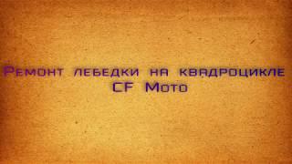 Ремонт лебедки квадроцикла CF Moto