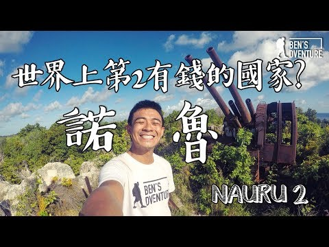 【諾魯2】世界上第二有錢的國家--諾魯?!  Second richest country in the world--Nauru?! Eng Sub