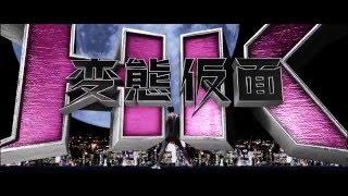 公式HP http://hk-movie.jp/ 5月14日(土)世界からパンティが消える...
