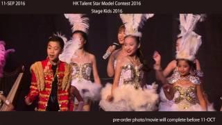 HK TALENT STAR MODEL CONTEST & STAGEKIDS 2016 (Highlights)