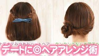 【ヘアアレンジ知りたい】デートにオススメのヘアアレンジ術をご紹介します thumbnail