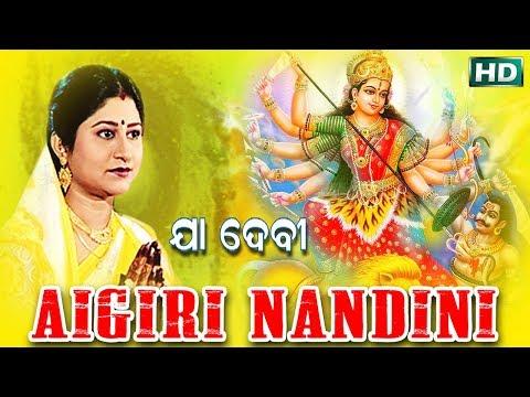 Oriya Devotional Song | AAIGIRI NANDINI | Full Video Song | Live Bhajan | Namita Agrwal Song