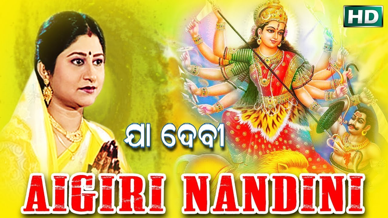 Download Oriya Devotional Song | AAIGIRI NANDINI | Full Video Song | Live Bhajan | Namita Agrwal Song