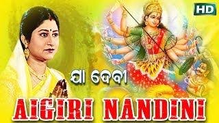 Oriya Devotional Song | AIGIRI NANDINI | Full Video Song | Live Bhajan | Namita Agrwal Song
