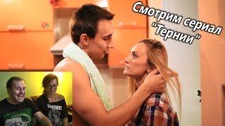 """Смотрим сериал """"Тернии"""""""