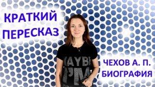 видео Рассказ Чехова «Хирургия»: анализ и краткое содержание