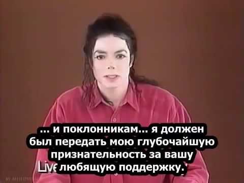 Майкл Джексон, заявление