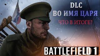 Во имя Царя, запоздалый вердикт по DLC для Battlefield1, обзор кампаний операций
