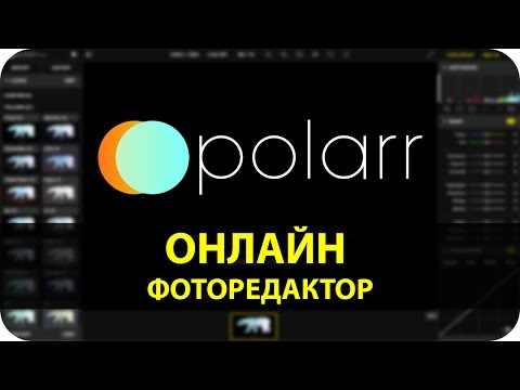 Редактор фото онлайн | Polarr Online Photo Editor