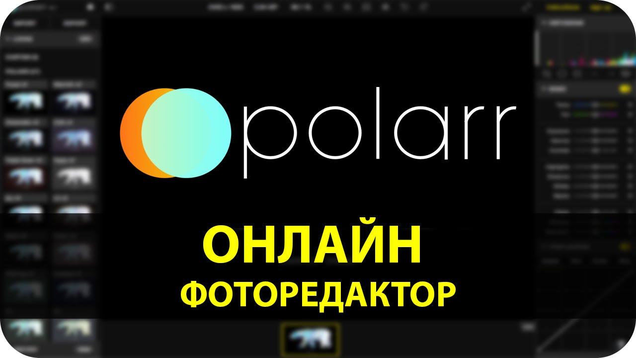 Редактор фото онлайн | Polarr Online Photo Editor - YouTube