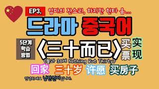 중국 드라마 중국어 | 삼십이이(싼스얼이) EP3. |…