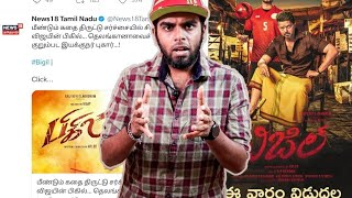Breaking: Problems Continues For Bigil Story Even In Telugu - Case Filed On Bigil ?  Enowaytion Plus