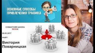 REDEX ДЛЯ ЧАЙНИКОВ! ТРЕНИНГ