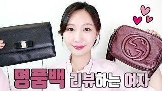 figcaption [패션하울] 명품백 리뷰하는 여자! 페라가모 지니백&구찌 디스코백&알렉산더왕 Fashion haul / 하이맵시