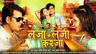 Leja Leja Kareja | लेजा लेजा करेजा | Bairi Kangna 2 | Ravi Kishan Superhit | New Bhojpuri Song