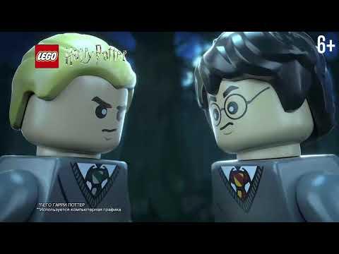 Эпическое приключение - LEGO Гарри Поттер