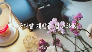 [ASMR] 장갑끼고 꽃다발 분해해서 디퓨저 병에 장식…