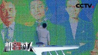 [机智过人第三季]最强人类设定最高标准 魔方机器人遭遇技术极限  CCTV