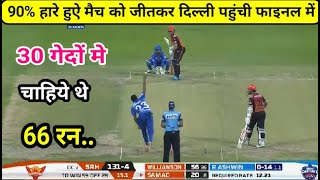 HIGHLIGHTS; dc vs srh qualifier match |delhi capitals vs sunrisers hyderabad , qualifier2 ipl 2020,