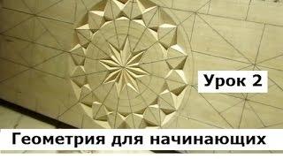 Геометрическая резьба по дереву, Урок 2