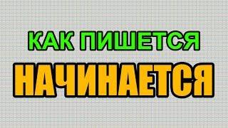 Видео: Как правильно пишется слово НАЧИНАЕТСЯ по-русски