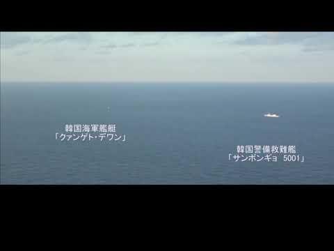 防衛省・自衛隊が火器管制レーダー照射事案について動画公開、映像を見た韓国政府の反応 映像公開に反発