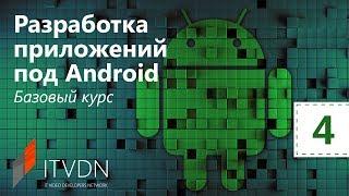 Разработка приложений под Android. Базовый курс. Урок 4. Уведомления, многоэкранные приложения.