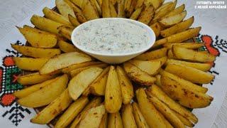 Картофель по деревенски в духовке из сметанным соусом