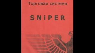 Уроки Форекс по ТС *Снайпер*