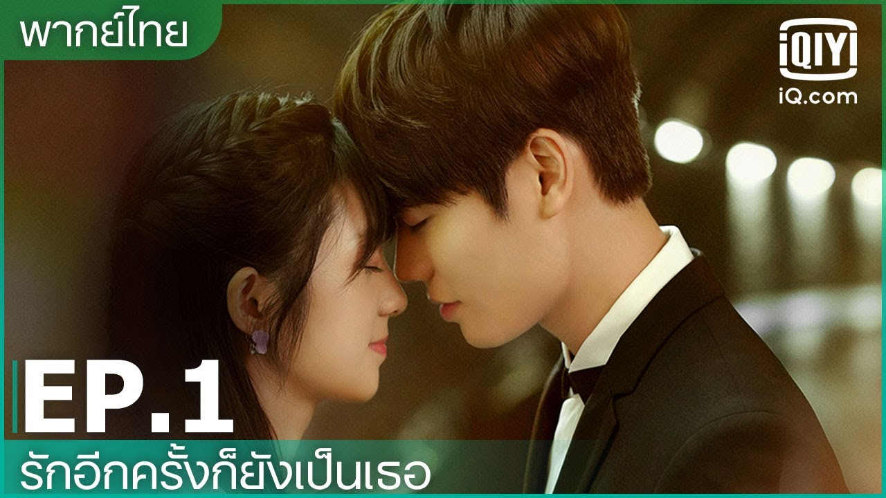 พากย์ไทย: EP.1 (FULL EP) | รักอีกครั้งก็ยังเป็นเธอ (Crush) | iQiyi Thailand