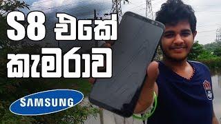 Galaxy S8+ Camera Review – Sinhala