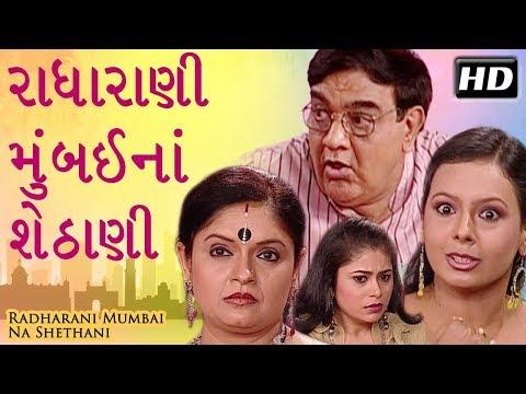Radharani Mumbai Ni Shethani -  Gujarati Family Comedy Natak 2018 - Rajendra Butala, Vaishali Parmar