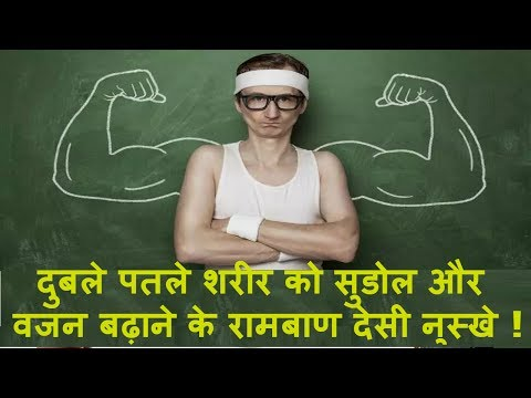 How to Gain Weight Fast Naturally Within 1 Week in Hindi I What to Eat to Gain Weight