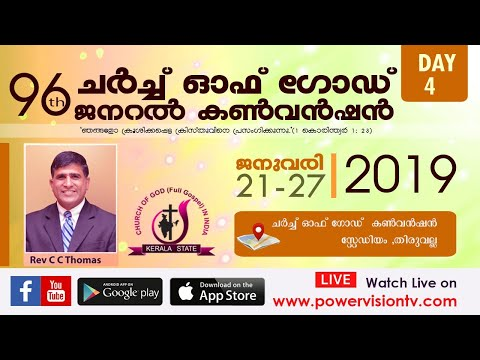96th CHURCH OF GOD GENERAL CONVENTION 2019 | LIVE | DAY 4 |24 01 2019