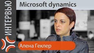 Microsoft dynamics  | www.sklad-man.ru | как оптимизировать процесс перевозки груза?(http://www.sklad-man.com http://www.sklad-man.ru/ Microsoft dynamics, как оптимизировать процесс перевозки груза, уменьшить стоимость..., 2013-10-30T16:55:47.000Z)