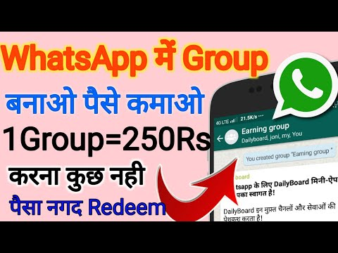 Earn Money By Making Whatsapp Group New Earning Method 2018 || by technical boss