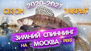 Закрытие сезона 2020-2021. Зимний спиннинг на Москва реке. Рыбалка в Подмосковье. Бронницы.