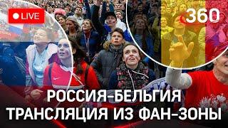 Фанаты болеют за Россию на Евро 2020 во время матча с Бельгией Прямая трансляция из фан зоны