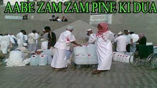 Aab e Zamzam Peenay Ki Dua || aabe zam zam ka pani pine ki dua||mz@