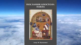 Послания апостола Павла  (пер. М.П. Кулакова)