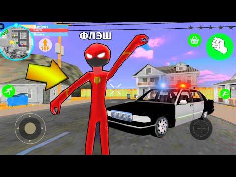 НОВЫЙ ГЕРОЙ ФЛЭШ! Обновленная игра Stickman Flash Rope Hero
